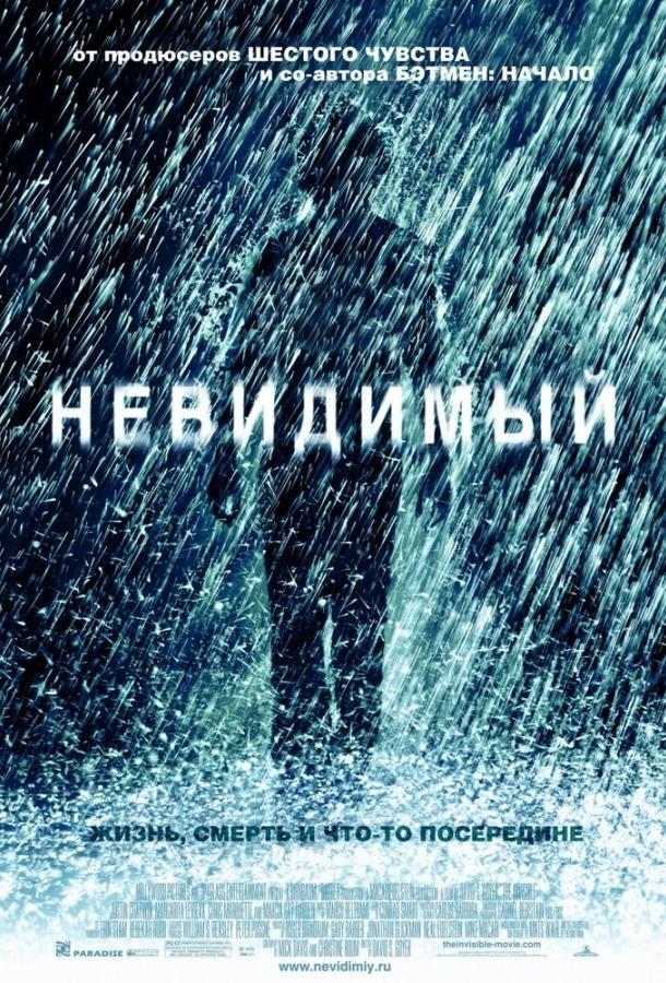 Невидимый / The Invisible (2007)