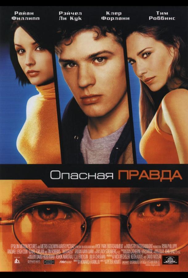 Опасная правда / Antitrust (2001)