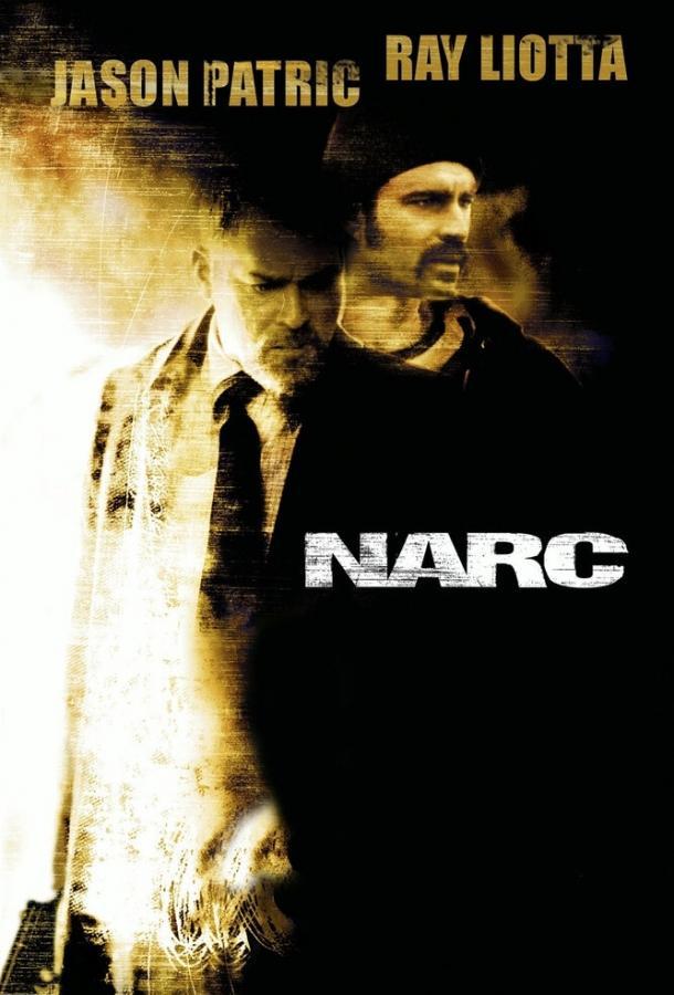 Наркобарон / Narc (2002)