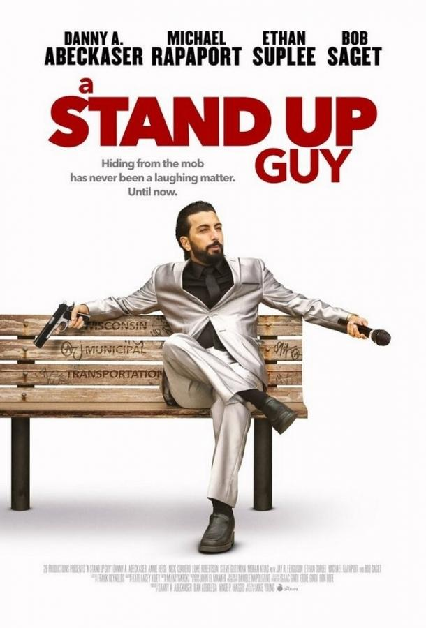 Реальные парни / A Stand Up Guy (2016)