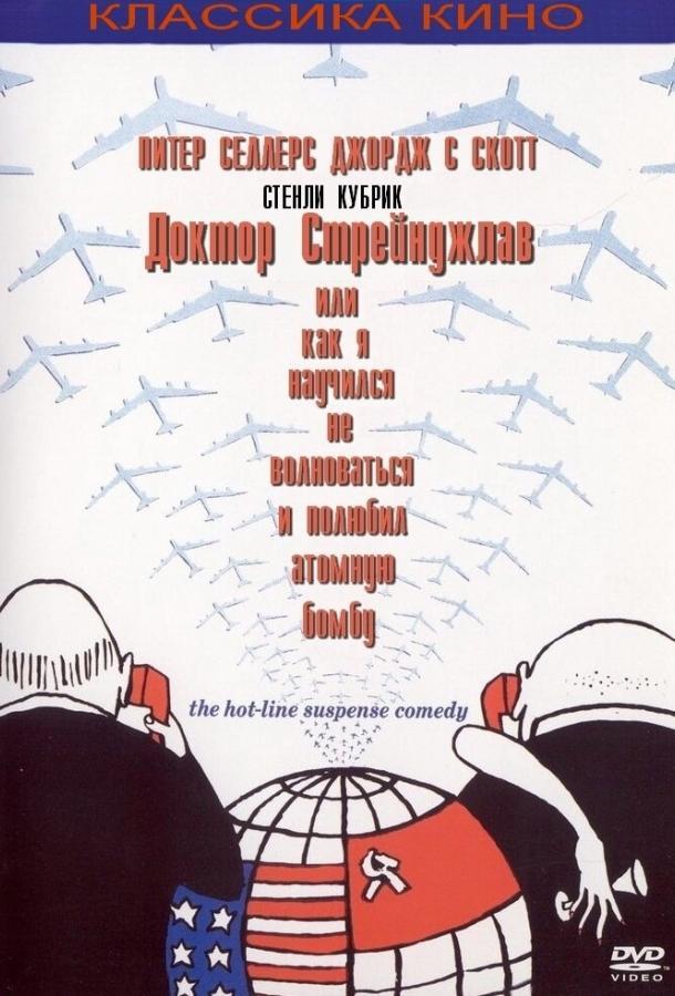 Доктор Стрейнджлав, или Как я научился не волноваться и полюбил атомную бомбу / Dr. Strangelove or: How I Learned to Stop Worrying and Love the Bomb (1963)