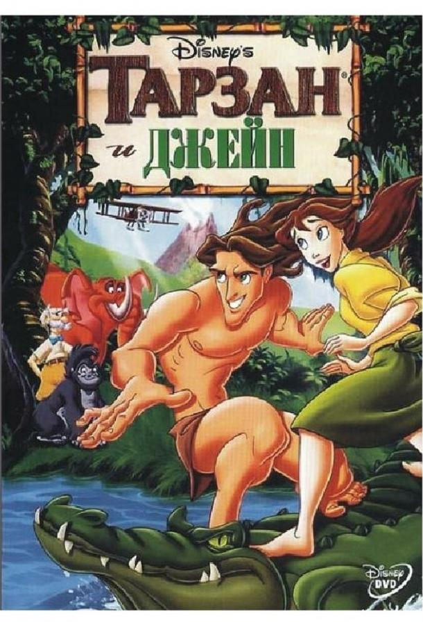 Тарзан и Джейн (2002) смотреть онлайн