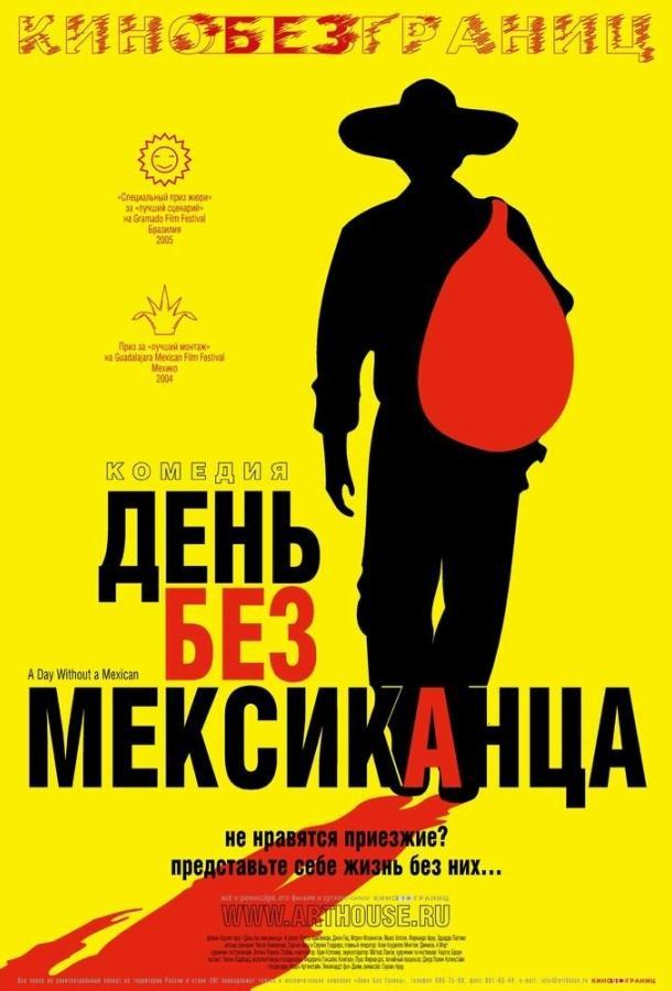 День без мексиканца (2004)