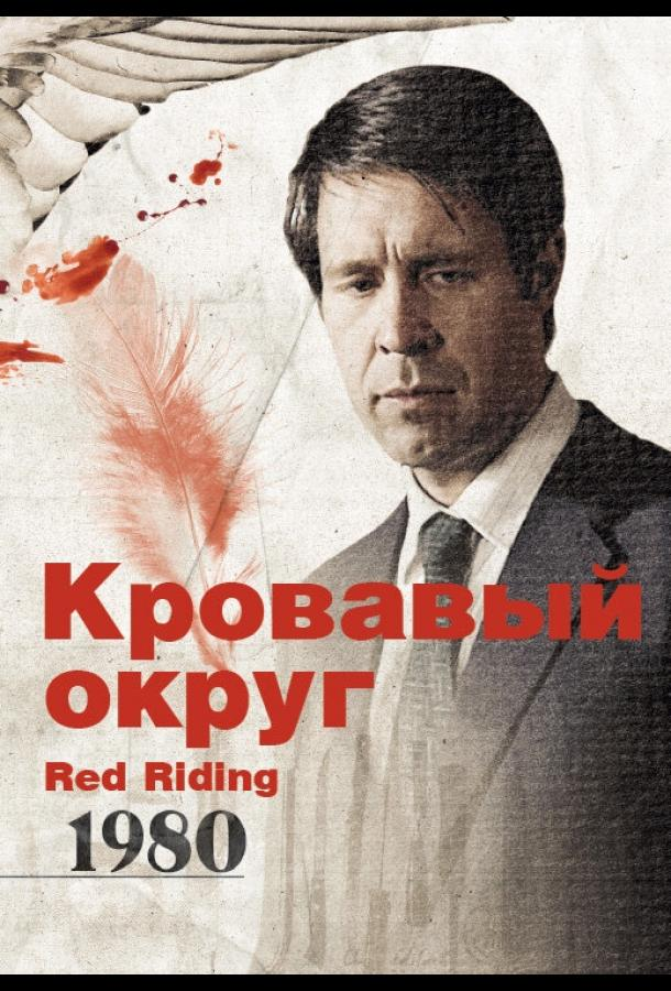 Кровавый округ: 1980 / Red Riding: The Year of Our Lord 1980 (2009)