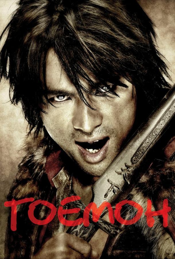 Гоемон / Goemon (2009)