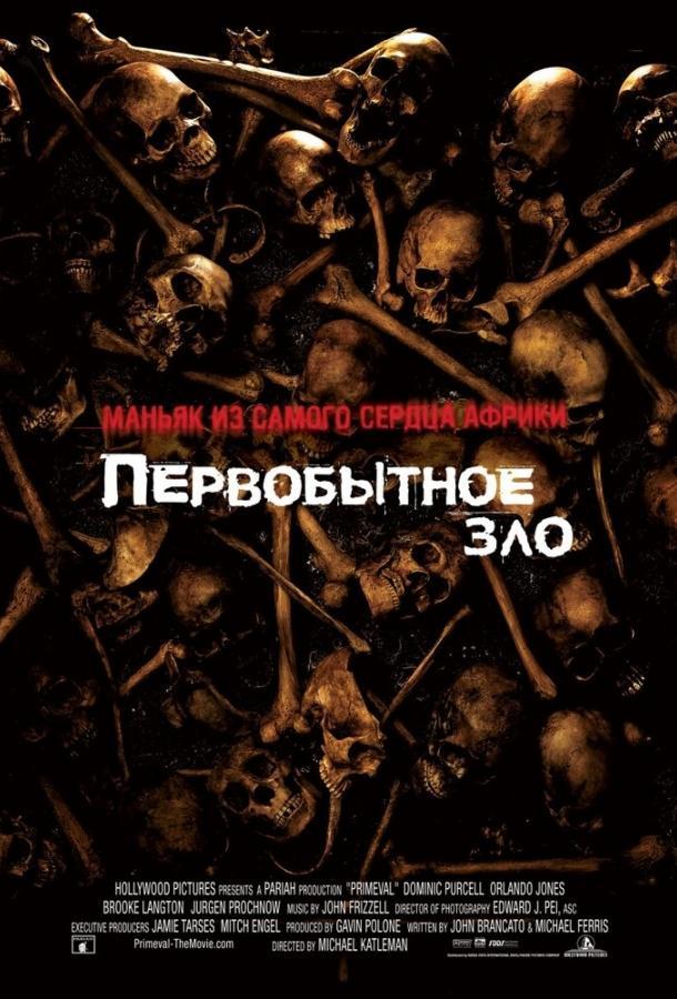 Первобытное зло / Primeval (2007)