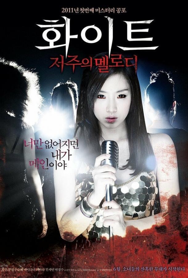 Проклятая мелодия / Hwaiteu (2011)