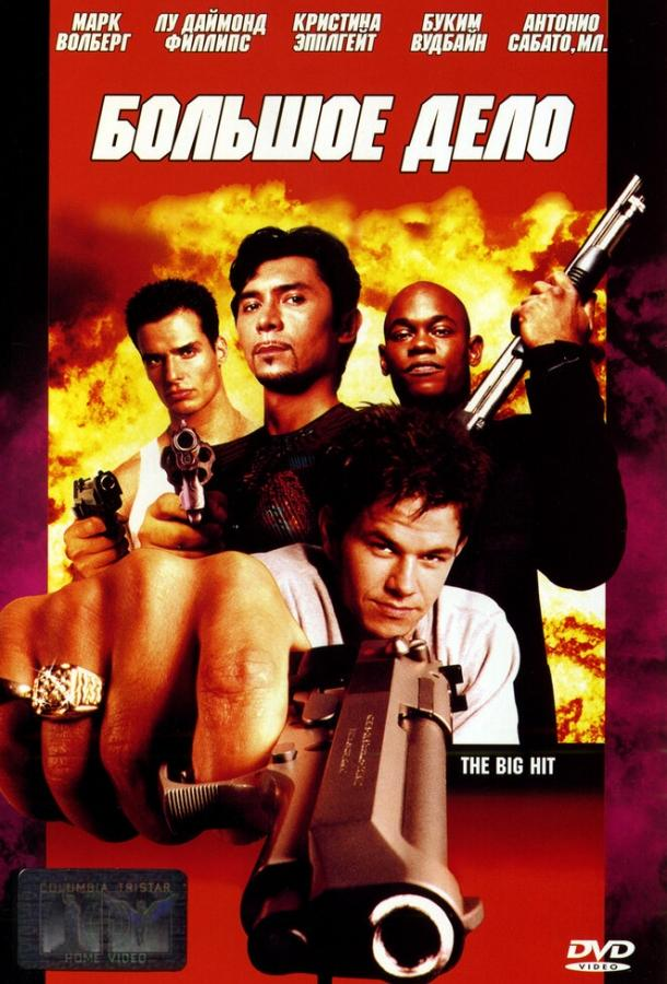 Большое дело / The Big Hit (1998)