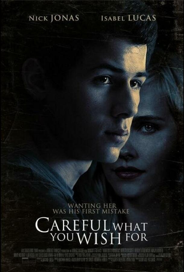 Осторожнее с желаниями / Careful What You Wish For (2015)
