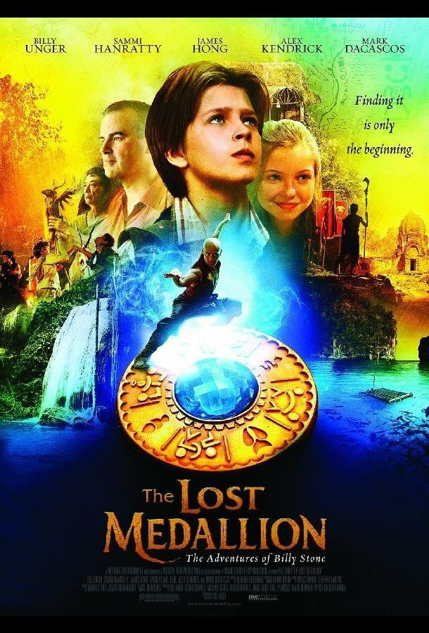 Пропавший медальон / The Lost Medallion: The Adventures of Billy Stone (2013)