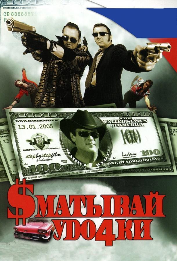 Сматывай удочки (2004)
