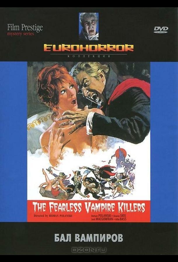 Бал вампиров / Dance of the Vampires (1967)