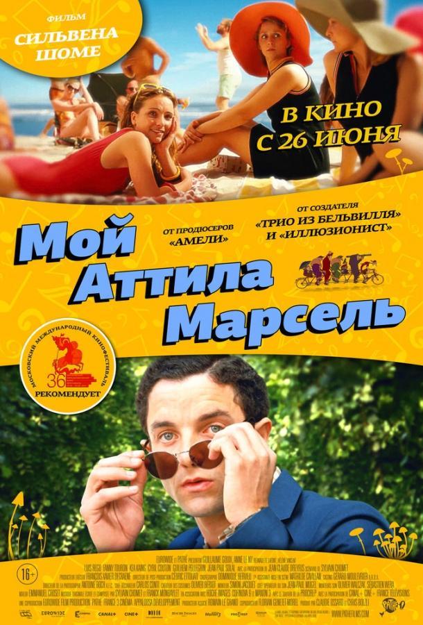 Мой Аттила Марсель (2013)