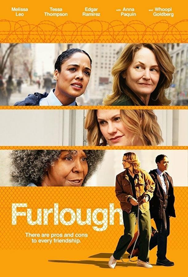 Отпуск / Furlough (2018)