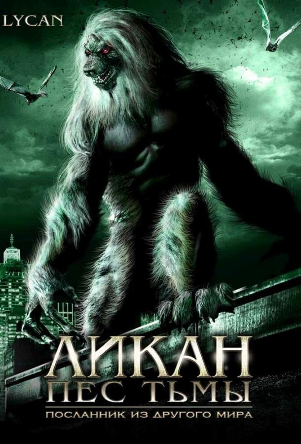 Ликан – пес тьмы / Werewolf: The Devil's Hound (2007)