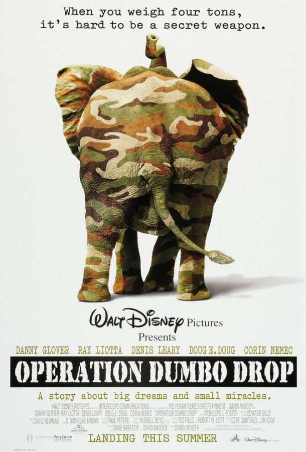 Операция «Слон» (1995)
