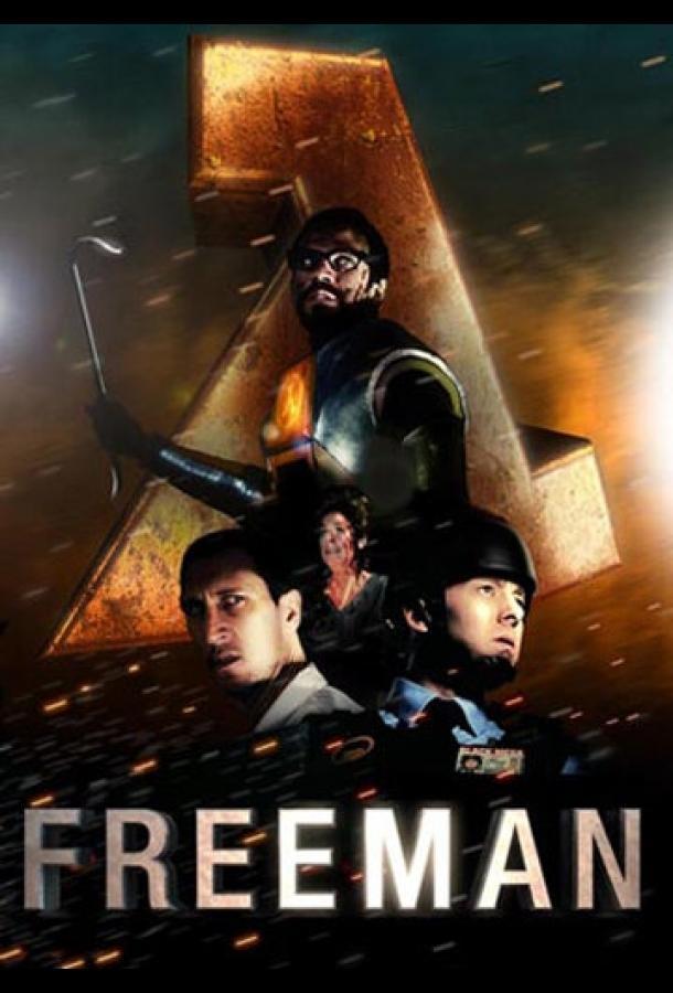 Знакомство с Фрименом / Enter the Freeman (2012)