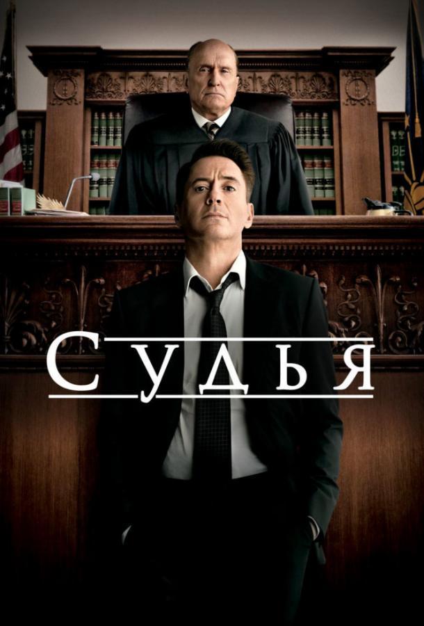 Судья (2014) смотреть онлайн