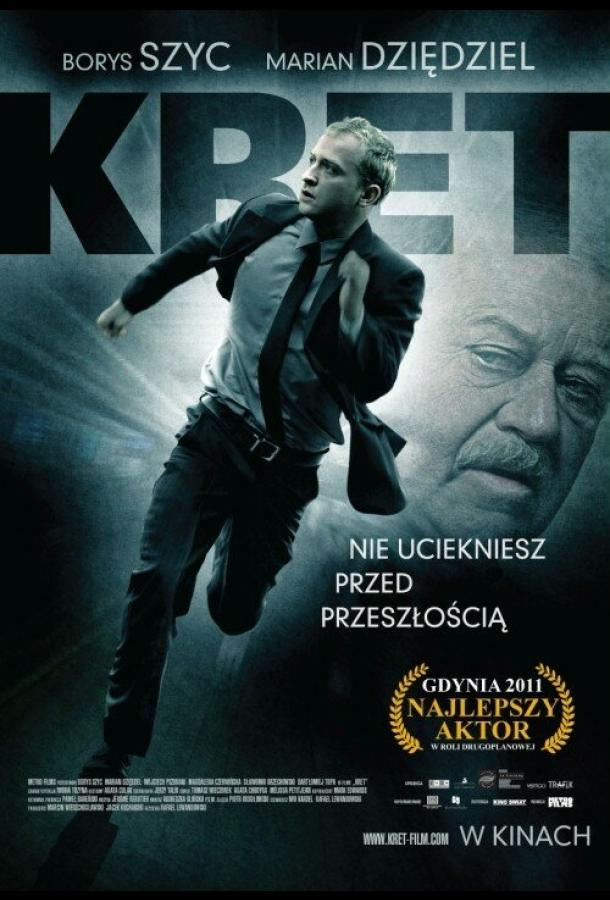 Крот / Kret (2011)