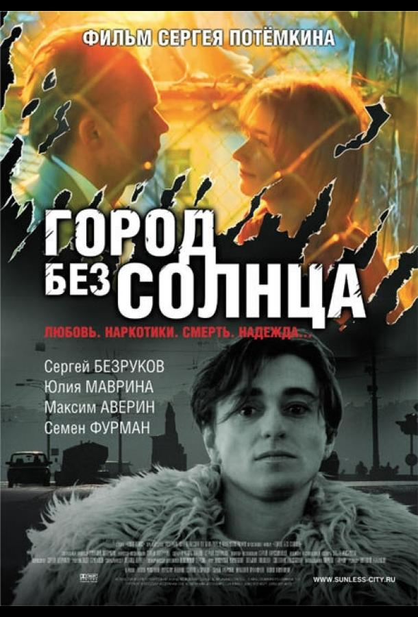 Город без солнца (2005)