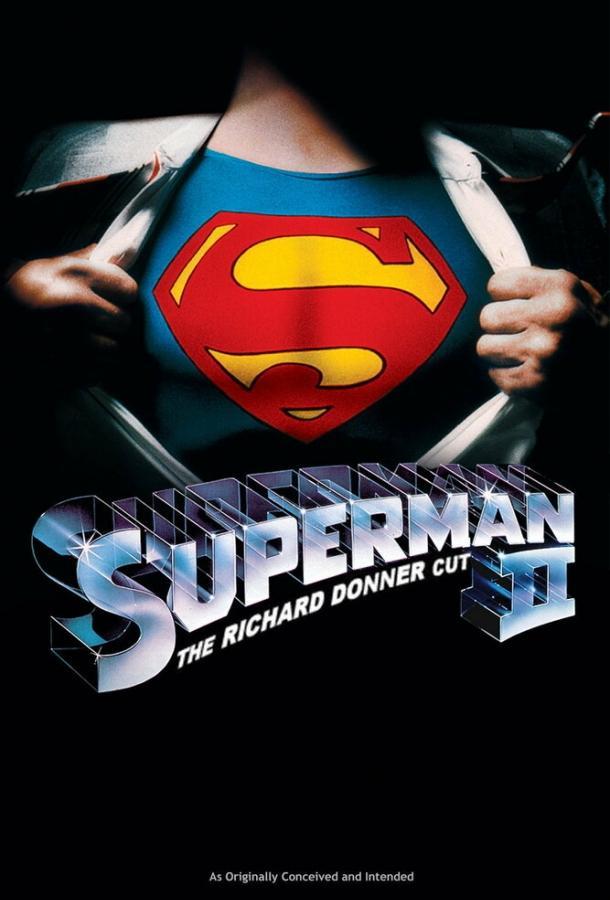 Супермен 2: Режиссерская версия (2006)