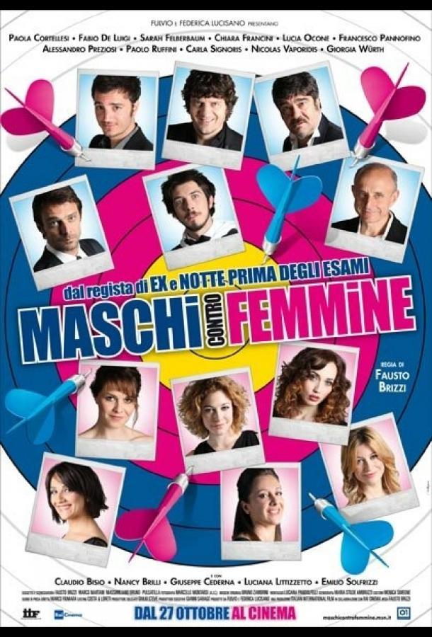 Мужчины против женщин / Maschi contro femmine (2010)