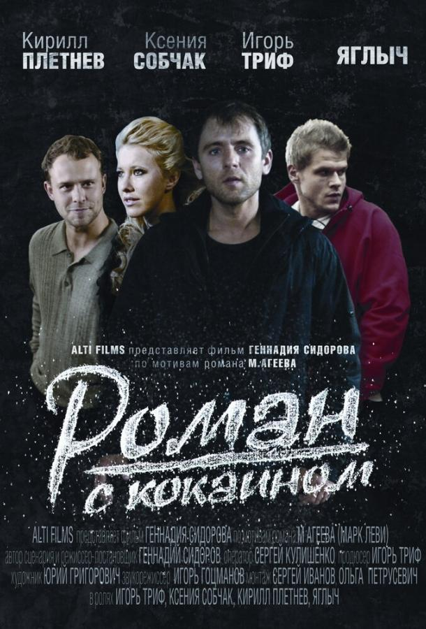 Роман с кокаином (2013)
