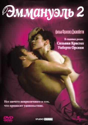 Эммануэль 2: Антидевственница (1975)