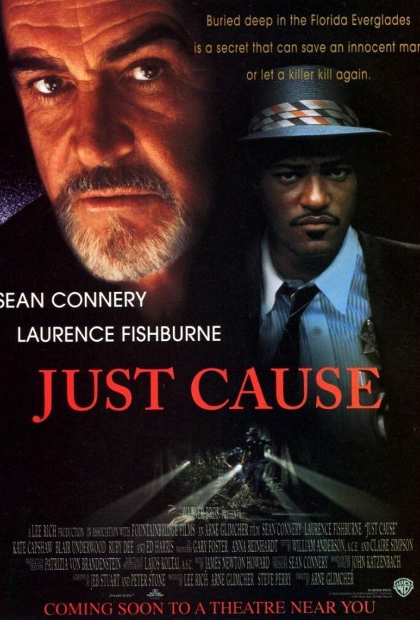 Правое дело (1995)
