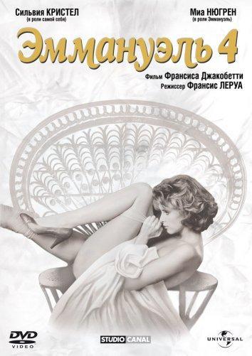 Эммануэль 4 / Emmanuelle IV (1984)