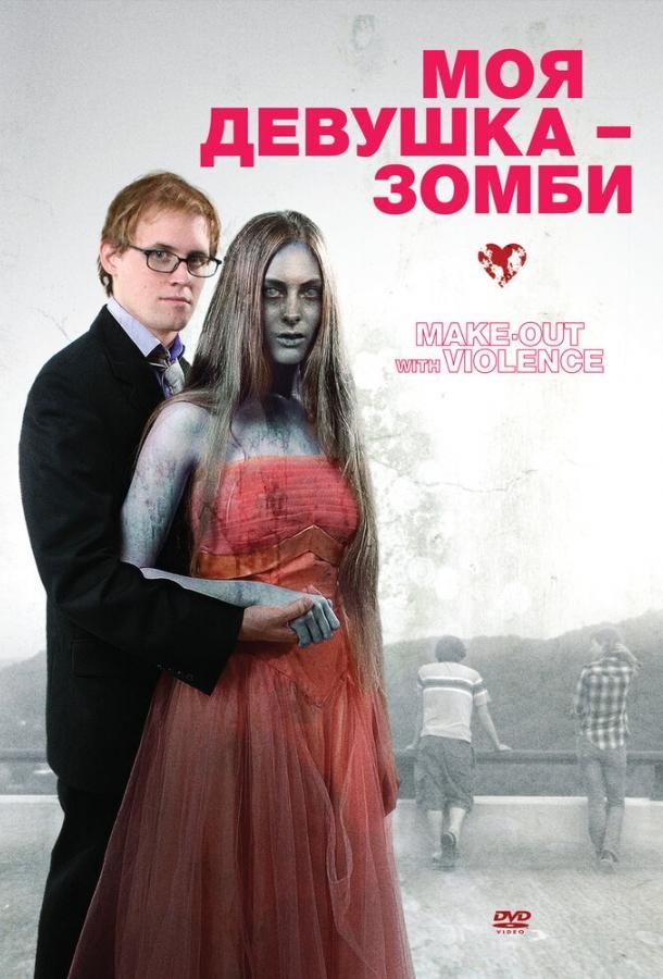 Моя девушка – зомби / Make-Out with Violence (2008)