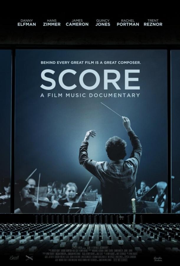 Партитура: Документальный фильм о музыке / Score: A Film Music Documentary (2017)