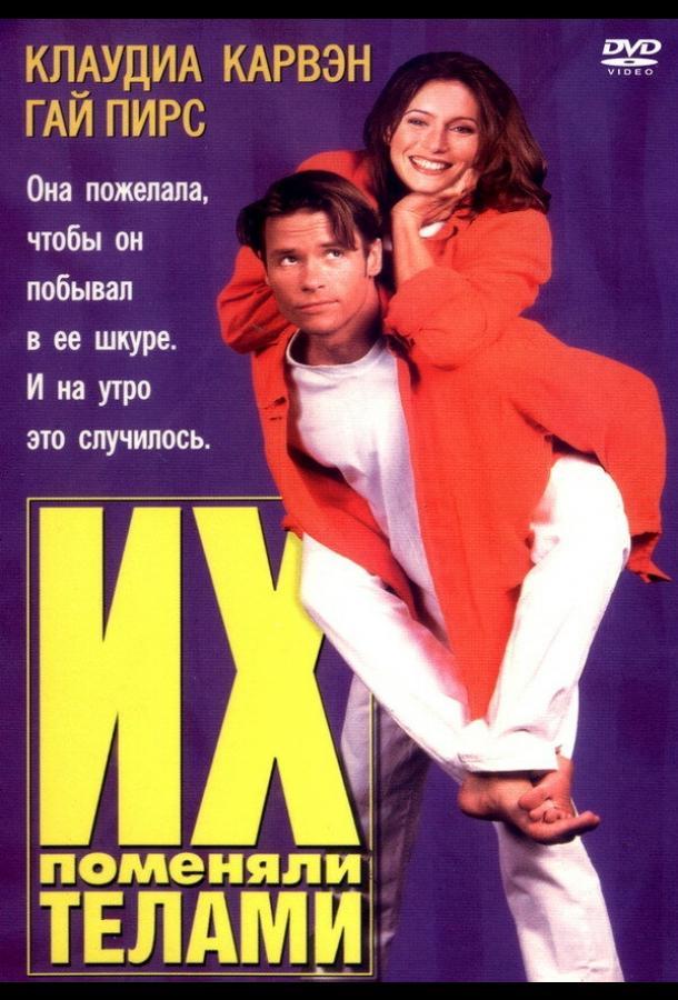 Их поменяли телами / Dating the Enemy (1996)