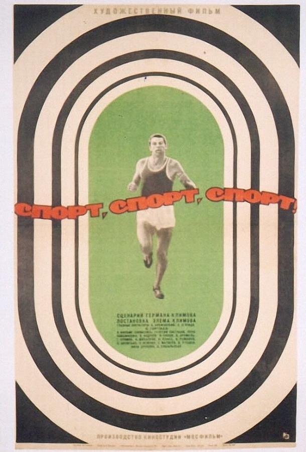 Спорт, спорт, спорт 1970 смотреть онлайн в хорошем качестве