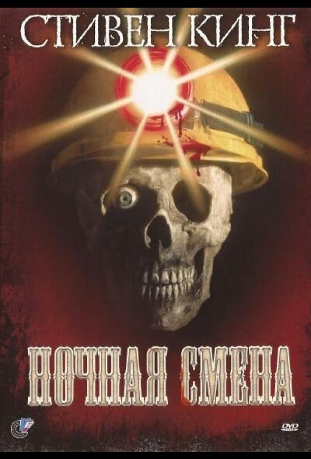Ночная смена / Graveyard Shift (1990)