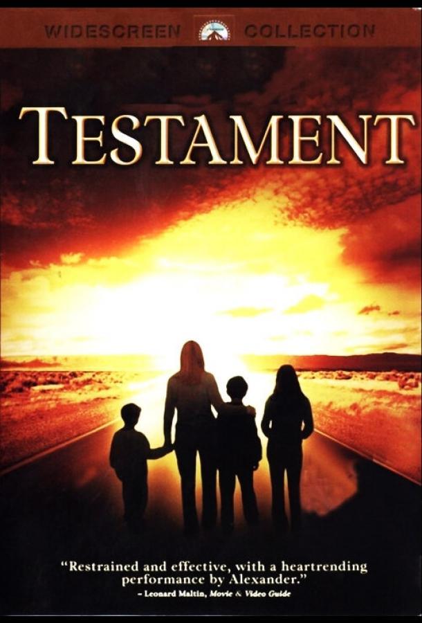 Завещание / Testament (1983)