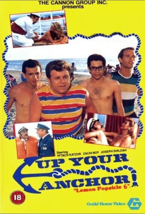 Горячая жевательная резинка 6: Поднимайте якорь (1985)