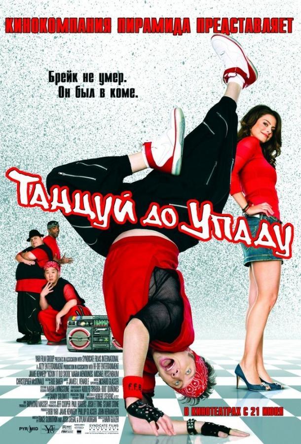 Танцуй до упаду / Kickin' It Old Skool (2007)