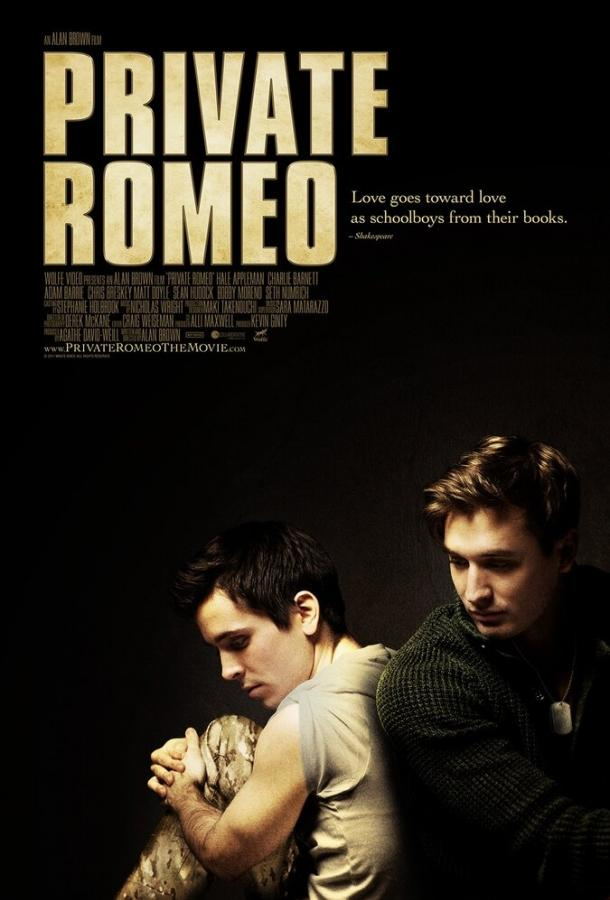 Рядовой Ромео (2011)