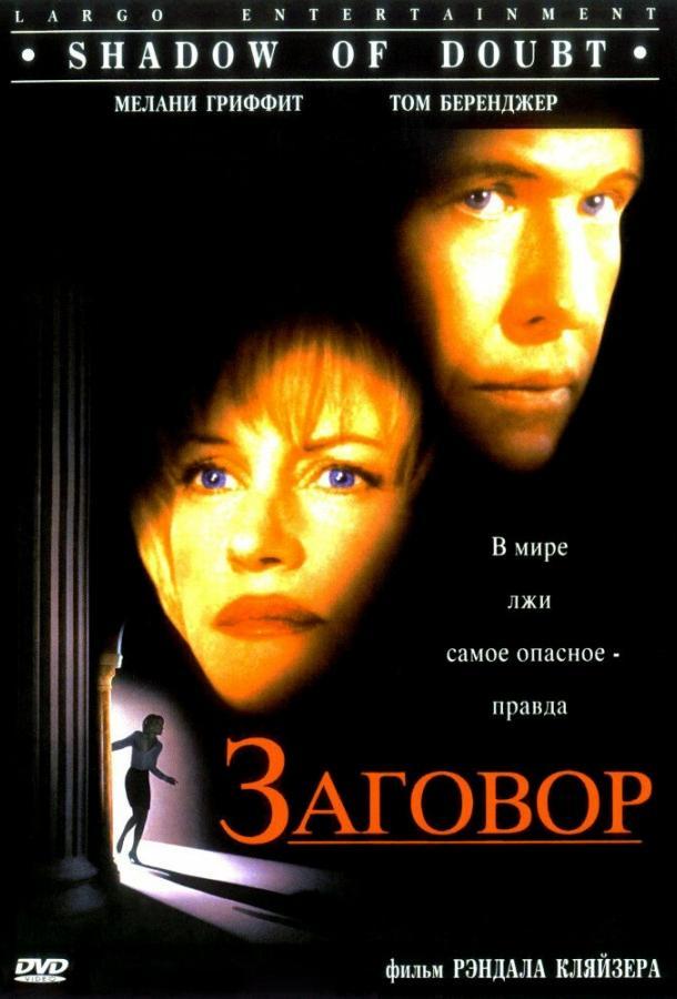Заговор (1997)