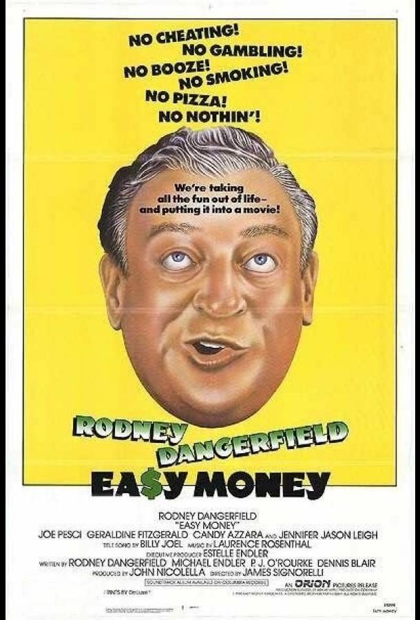 Легкие деньги / Easy Money (1983)