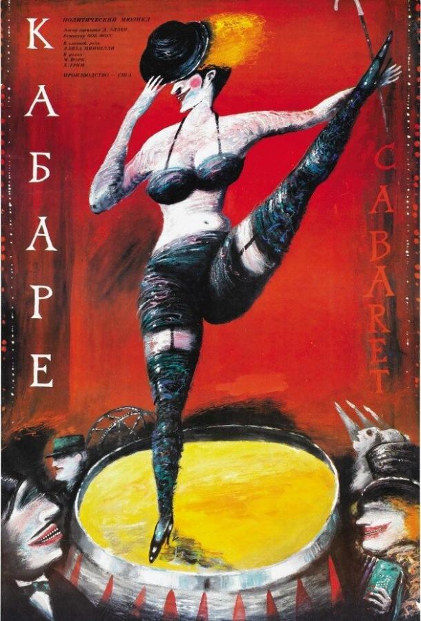 Кабаре / Cabaret (1972)