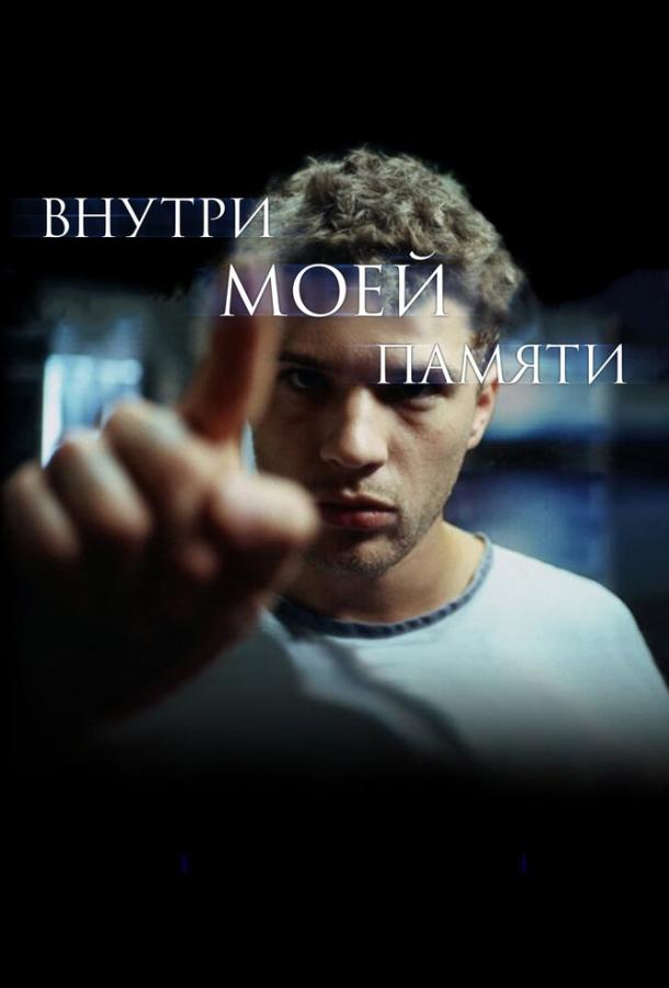 Внутри моей памяти / The I Inside (2003)