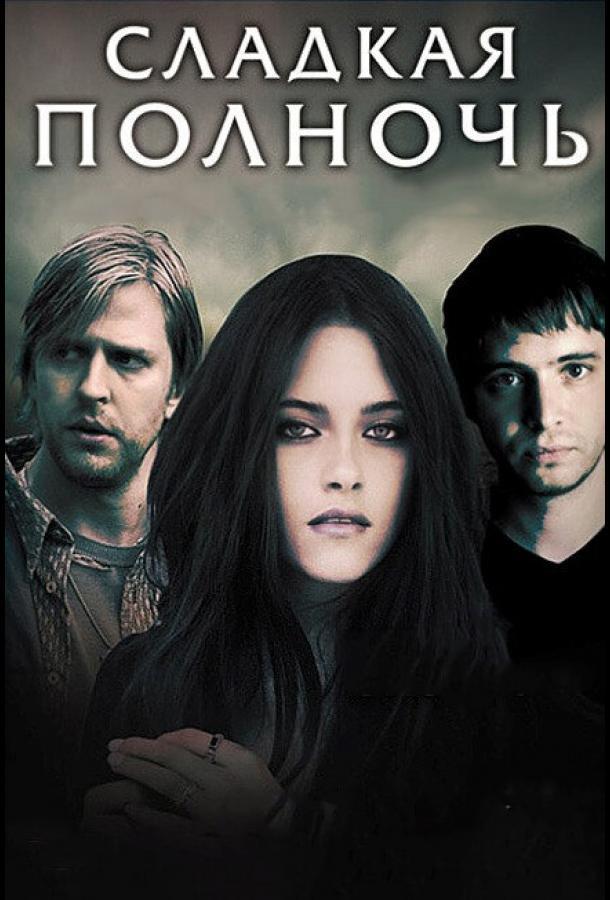 Сладкая полночь (2007)