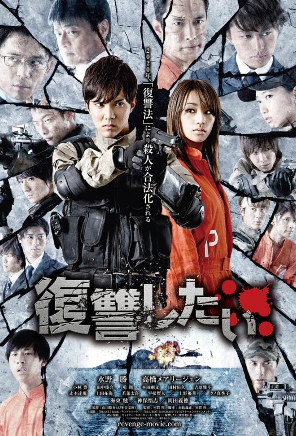 Я хочу мстить / Fukushu shitai (2016)