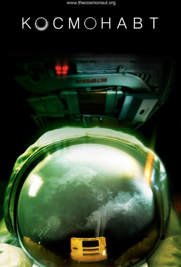 Космонавт / The Cosmonaut (2013)