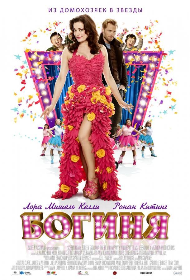 Богиня (2012)