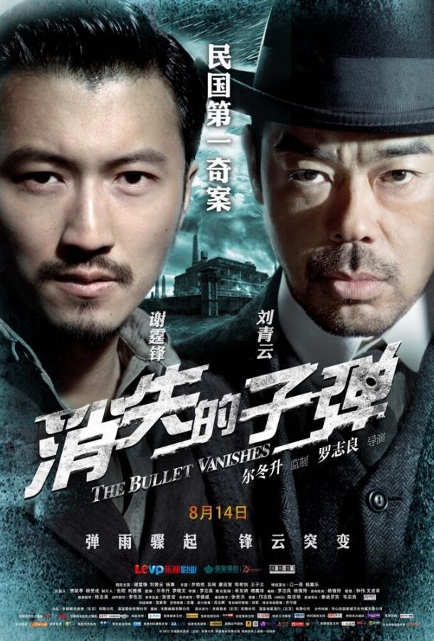 Призрачные пули / Xiao shi de zi dan (2012)