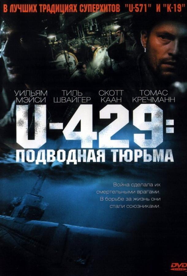 U-429: Подводная тюрьма / In Enemy Hands (2003)