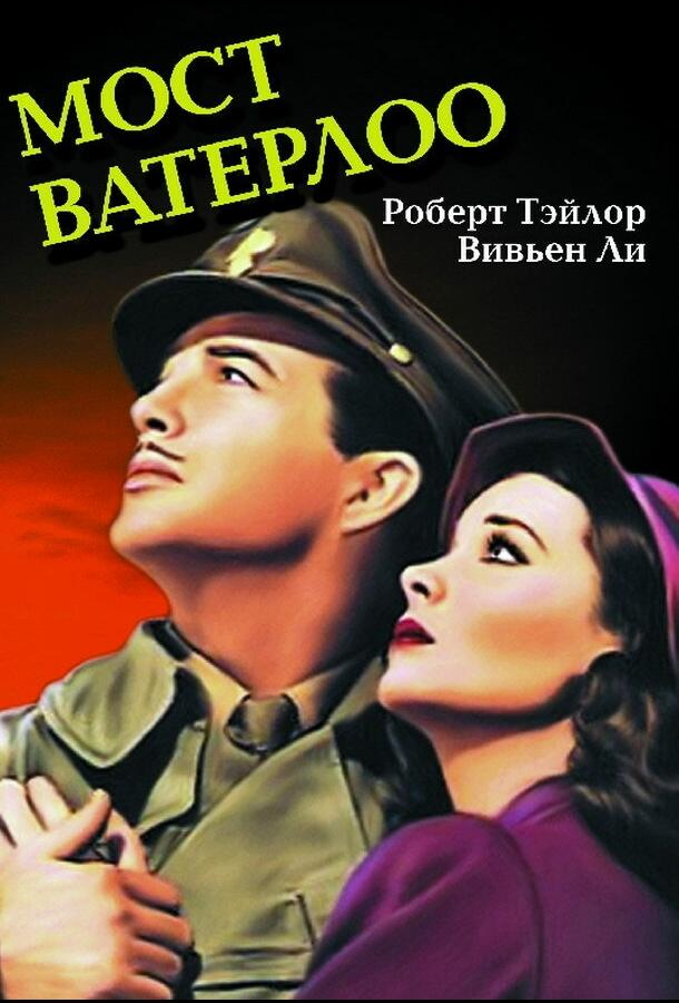 Мост Ватерлоо (1940) смотреть онлайн